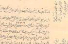 عقدنامه و مهرنامه (سند ازدواج ) آقای محمدحسین عطاری مصباح