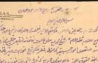 اجازه و اعلام اجتهاد حضرت آیت الله آقاشیخ محمد علی امینیان مدرس طبسی