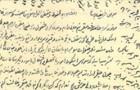 دست نوشته ها